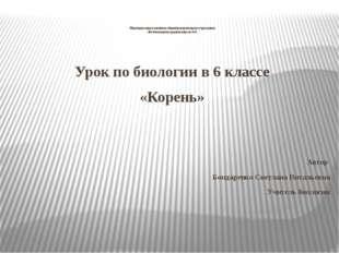 Муниципальное казённое общеобразовательное учреждение «Волчихинская средняя