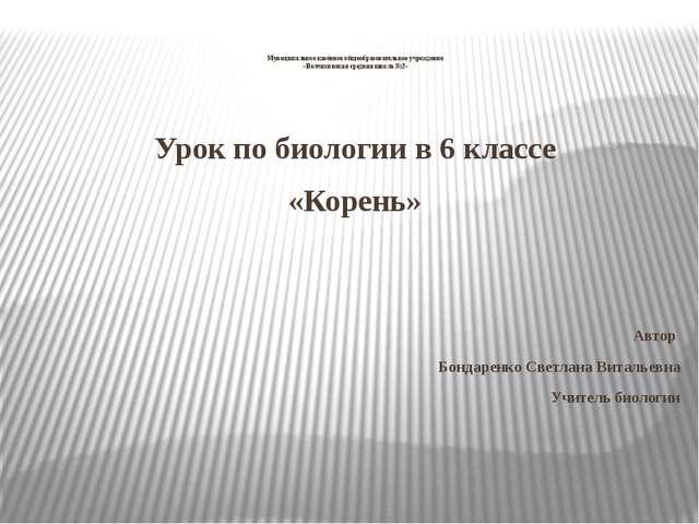Муниципальное казённое общеобразовательное учреждение «Волчихинская средняя...