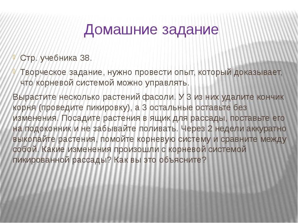 Домашние задание Стр. учебника 38. Творческое задание, нужно провести опыт, к...