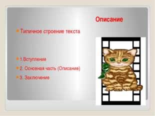 Описание Типичное строение текста 1.Вступление 2. Основная часть (Описание) 3