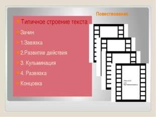 Повествование Типичное строение текста Зачин 1.Завязка 2.Развитие действия 3.