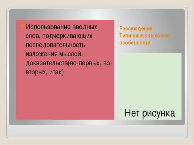 Рассуждение Типичные языковые особенности Нет рисунка Использование вводных с...
