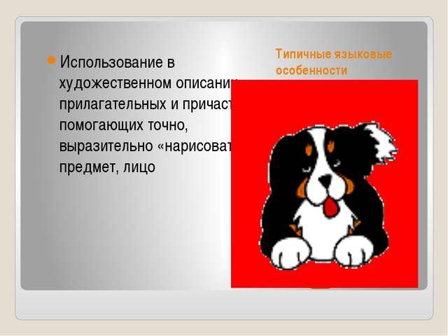 Типичные языковые особенности Использование в художественном описании прилага...