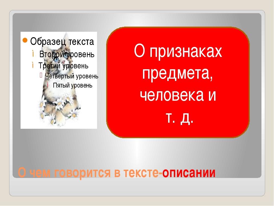 О чем говорится в тексте-описании О признаках предмета, человека и т. д.