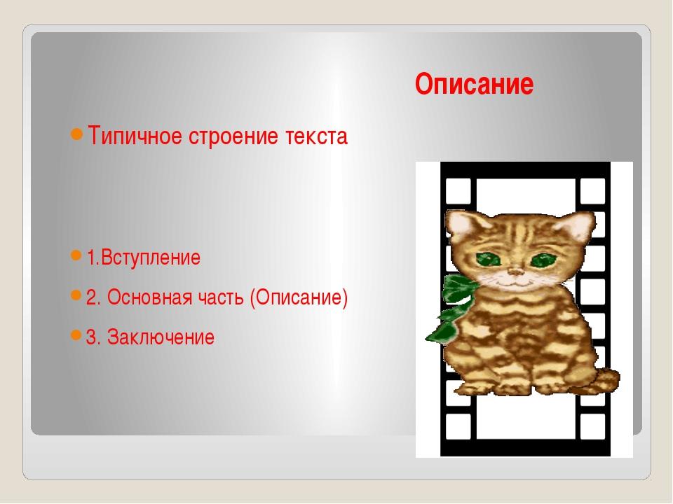 Описание Типичное строение текста 1.Вступление 2. Основная часть (Описание) 3...