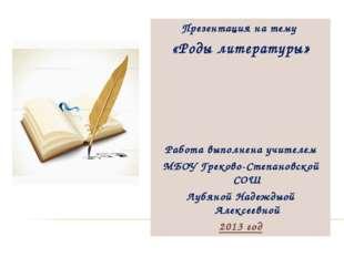 Презентация на тему «Роды литературы» Работа выполнена учителем МБОУ Греково-