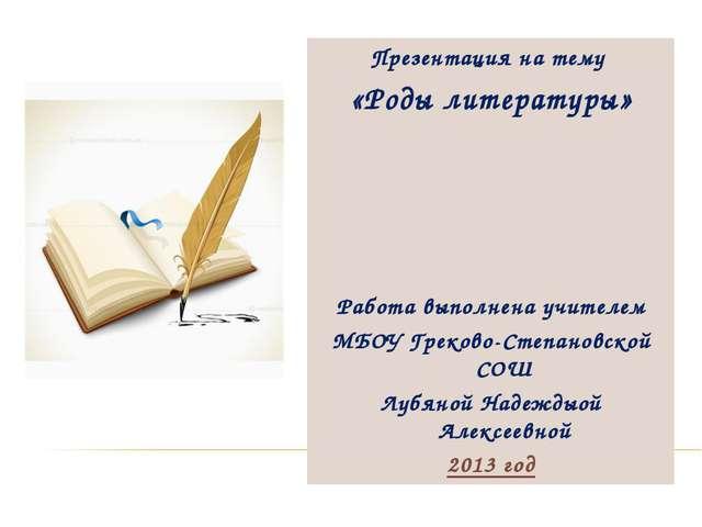 Презентация на тему «Роды литературы» Работа выполнена учителем МБОУ Греково-...