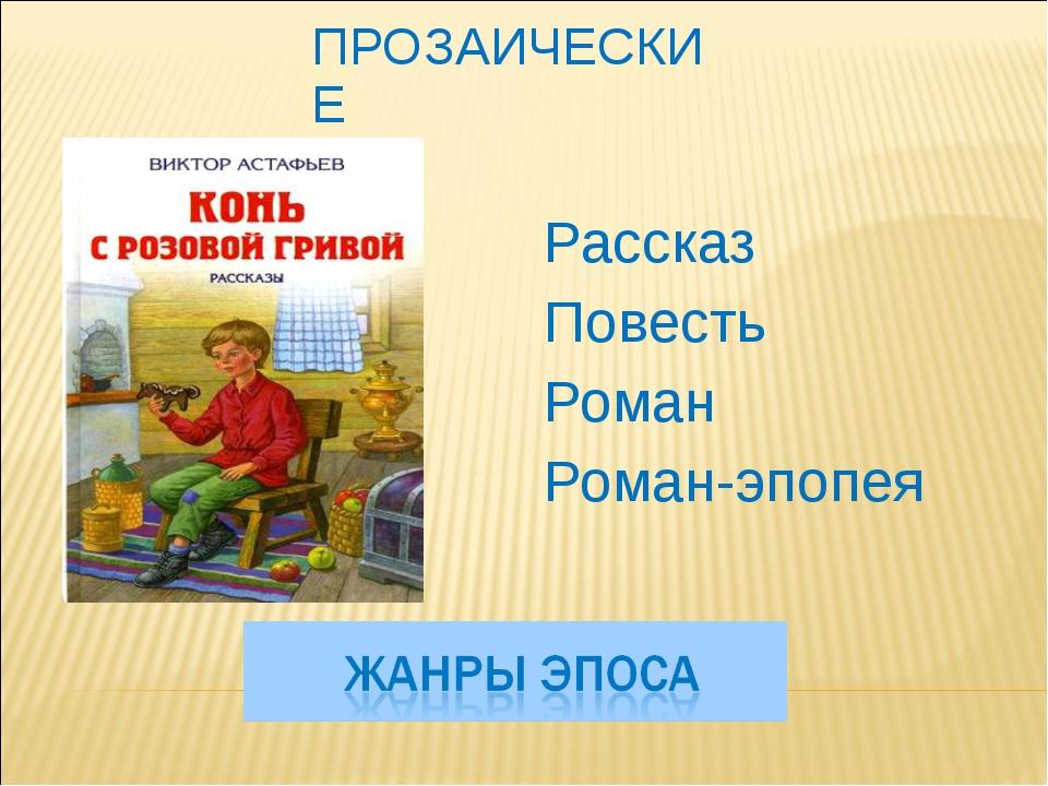 ПРОЗАИЧЕСКИЕ Рассказ Повесть Роман Роман-эпопея