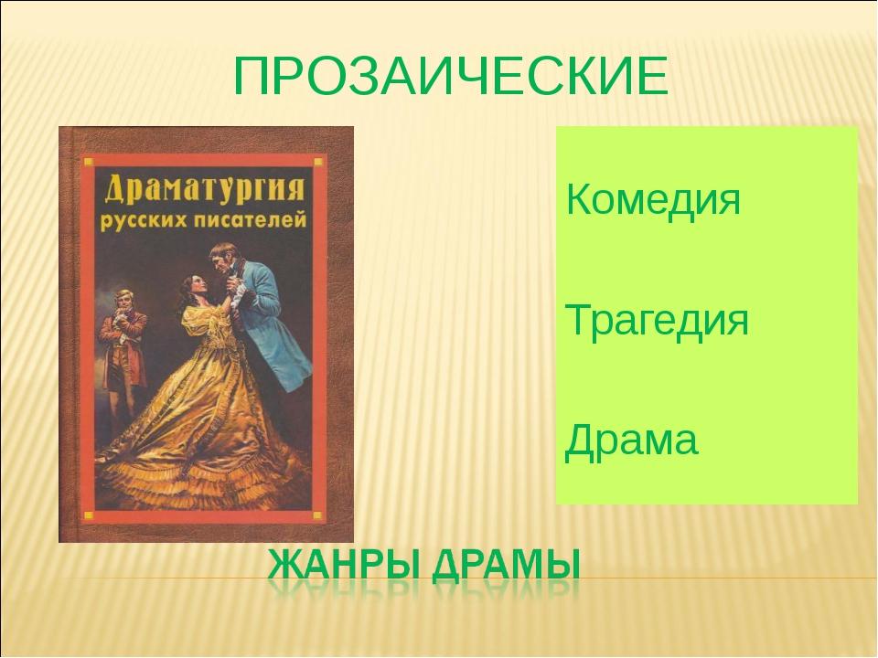Комедия Трагедия Драма ПРОЗАИЧЕСКИЕ
