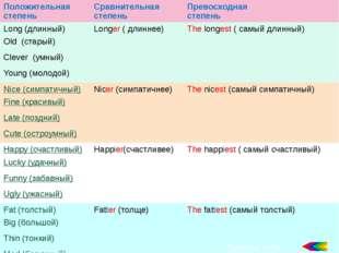 Проверь себя (test yourself) The apple is the biggest. The apple is bigger. T