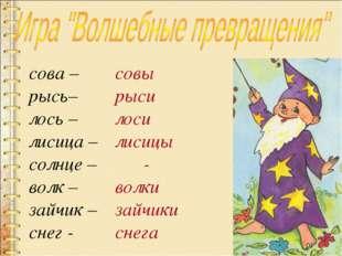 сова – рысь– лось – лисица – солнце – волк – зайчик – снег - совы рыси лоси л