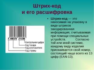 Штрих-код и его расшифровка Штрих-код — это наносимая на упаковку в виде штри