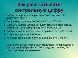 Как рассчитывать контрольную цифру 1. Сложить цифры, стоящие на четных местах