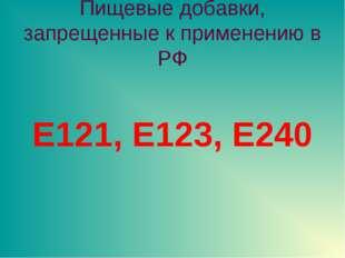 Пищевые добавки, запрещенные к применению в РФ E121, E123, E240
