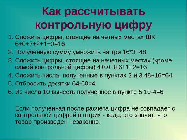 Как рассчитывать контрольную цифру 1. Сложить цифры, стоящие на четных местах...