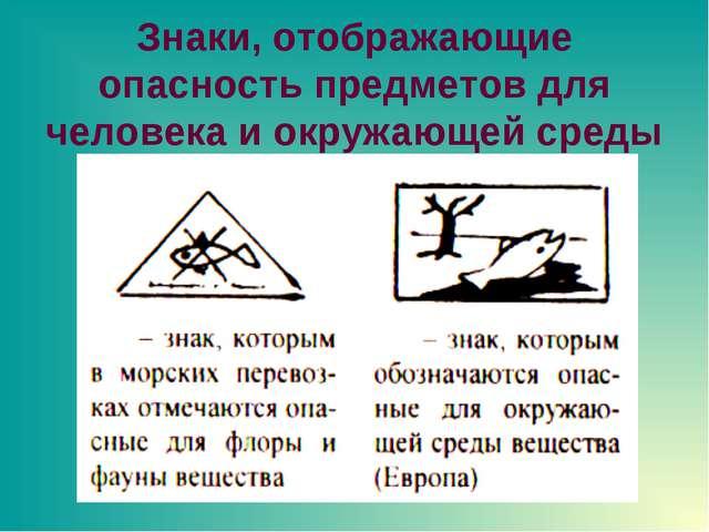 Знаки, отображающие опасность предметов для человека и окружающей среды