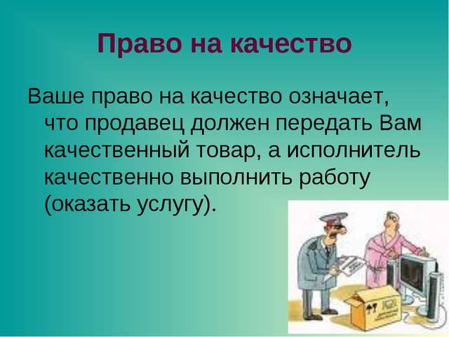 Право на качество Ваше право на качество означает, что продавец должен переда...
