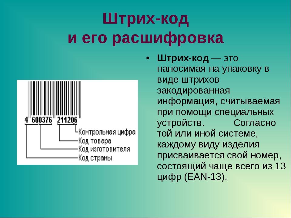 Штрих-код и его расшифровка Штрих-код — это наносимая на упаковку в виде штри...