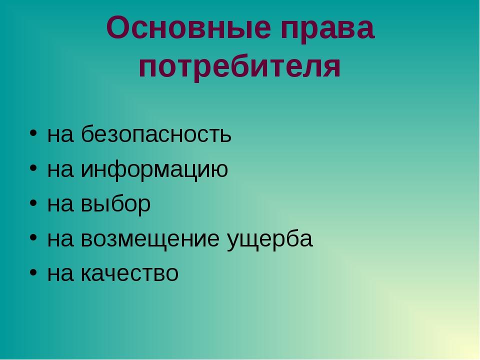 Основные права потребителя на безопасность на информацию на выбор на возмещен...
