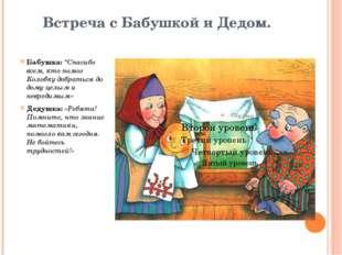 """Встреча с Бабушкой и Дедом. Бабушка: """"Спасибо всем, кто помог Колобку добрать"""