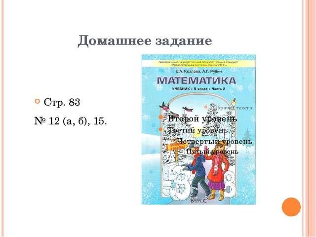 Домашнее задание Стр. 83 № 12 (а, б), 15.