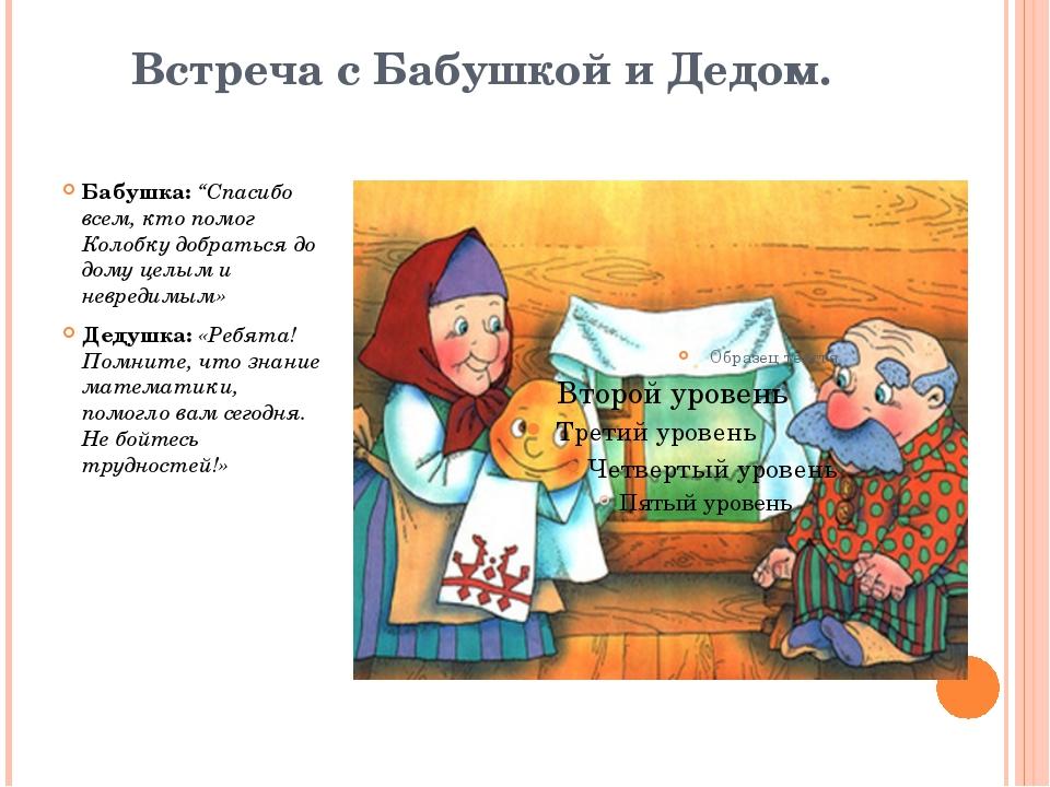"""Встреча с Бабушкой и Дедом. Бабушка: """"Спасибо всем, кто помог Колобку добрать..."""