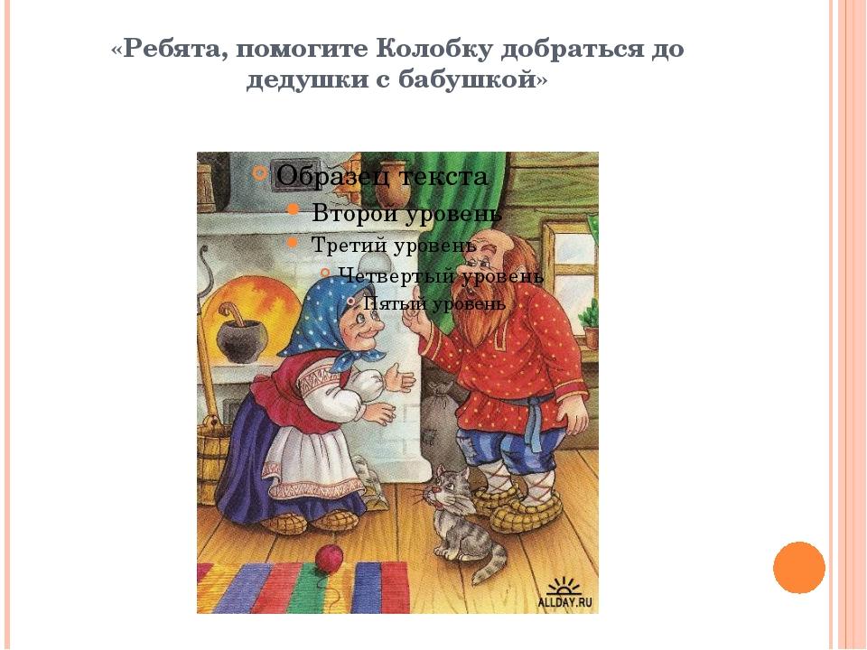 «Ребята, помогите Колобку добраться до дедушки с бабушкой»