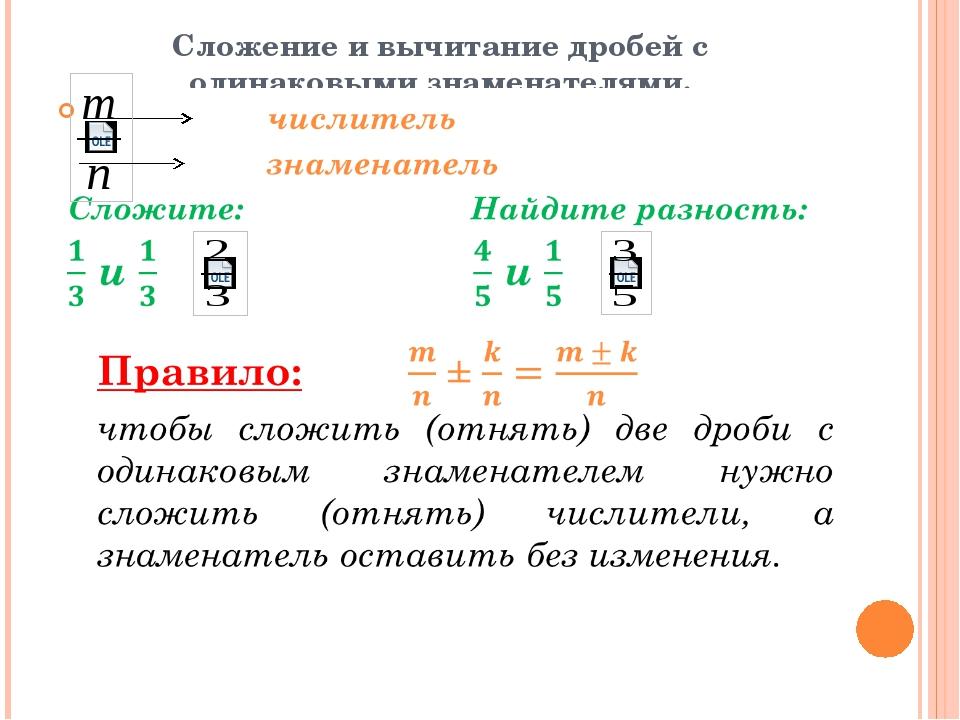 Сложение и вычитание дробей с одинаковыми знаменателями.