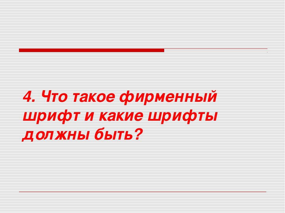 4. Что такое фирменный шрифт и какие шрифты должны быть?