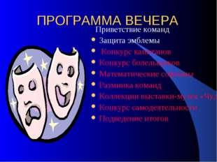 ПРОГРАММА ВЕЧЕРА Приветствие команд Защита эмблемы Конкурс капитанов Конкурс