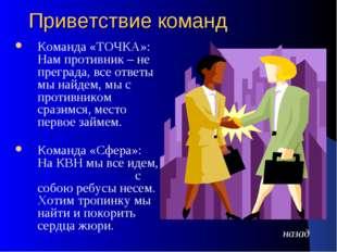 Приветствие команд Команда «ТОЧКА»: Нам противник – не преграда, все ответы м