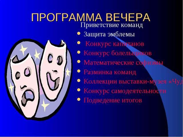 ПРОГРАММА ВЕЧЕРА Приветствие команд Защита эмблемы Конкурс капитанов Конкурс...