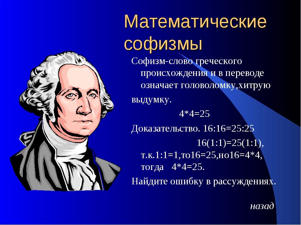 Математические софизмы Софизм-слово греческого происхождения и в переводе озн...