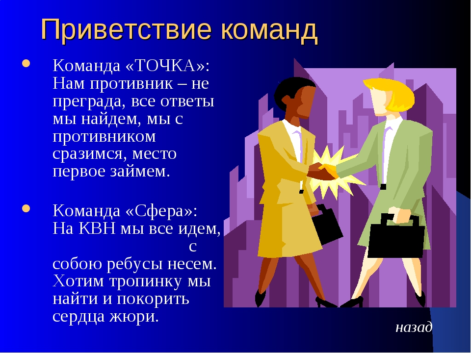 Приветствие команд Команда «ТОЧКА»: Нам противник – не преграда, все ответы м...