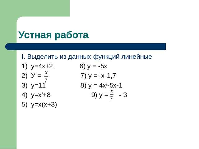 Устная работа I. Выделить из данных функций линейные 1) у=4х+2 6) у = -5х 2...