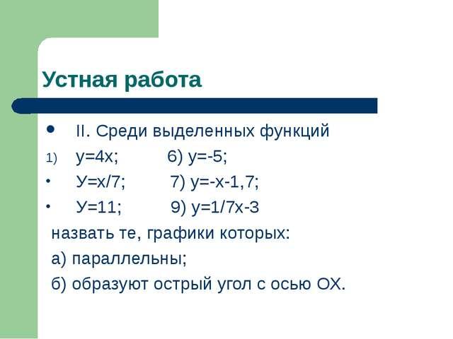 Устная работа II. Среди выделенных функций у=4х; 6) у=-5; У=х/7; 7) у=-х-1,7;...