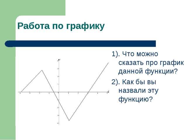 Работа по графику 1). Что можно сказать про график данной функции? 2). Как бы...
