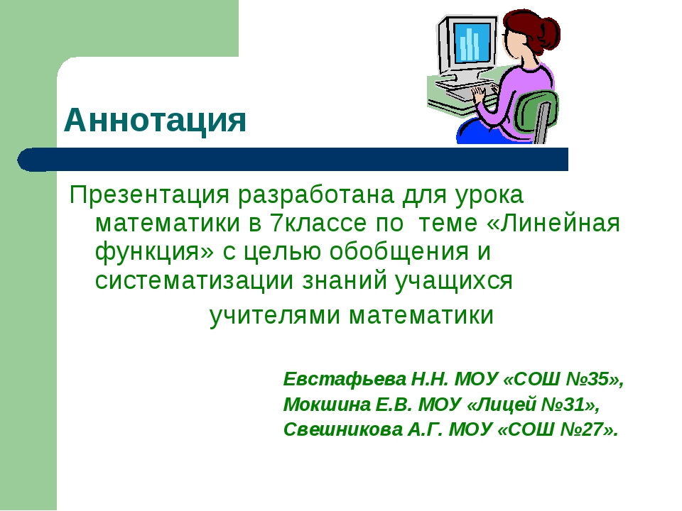 Аннотация Презентация разработана для урока математики в 7классе по теме «Лин...