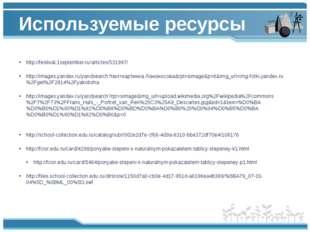 Используемые ресурсы http://images.yandex.ru/yandsearch?text=картинка Ломонос