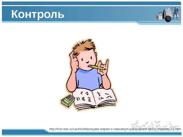 Контроль http://fcior.edu.ru/card/4298/ponyatie-stepeni-s-naturalnym-pokazate...