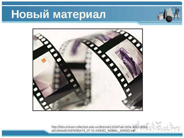 Новый материал http://files.school-collection.edu.ru/dlrstore/1150d7a0-cb0e-4...