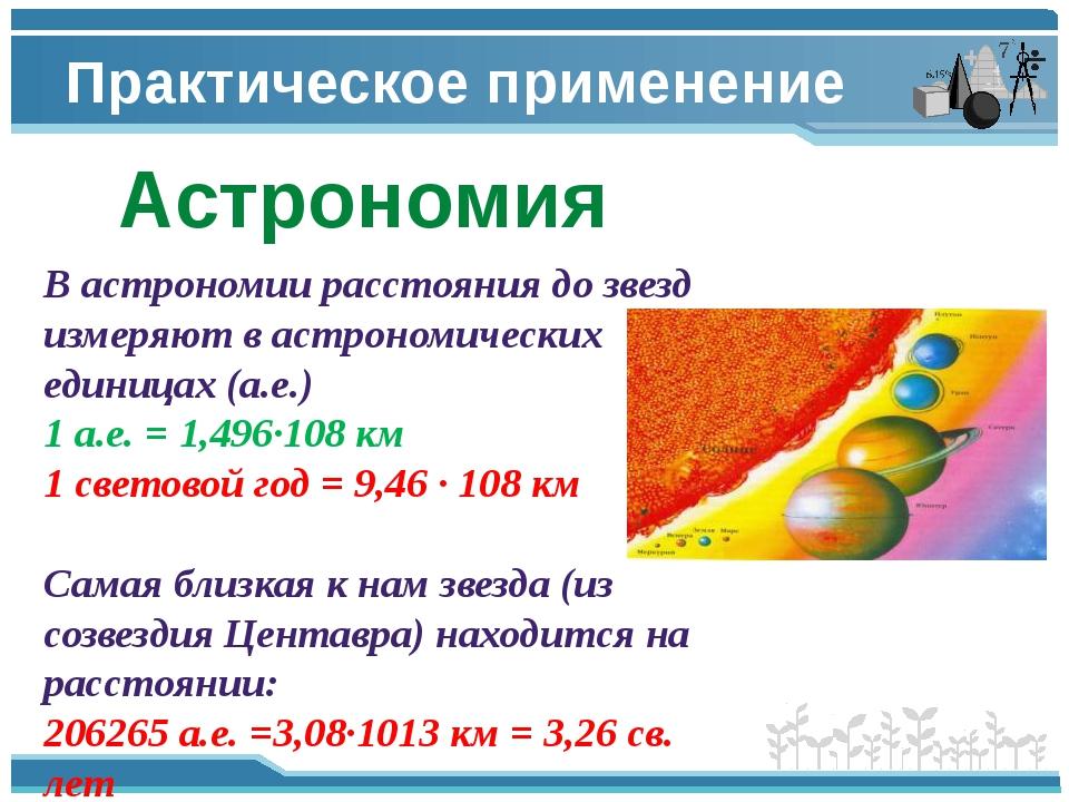 Практическое применение В астрономии расстояния до звезд измеряют в астрономи...