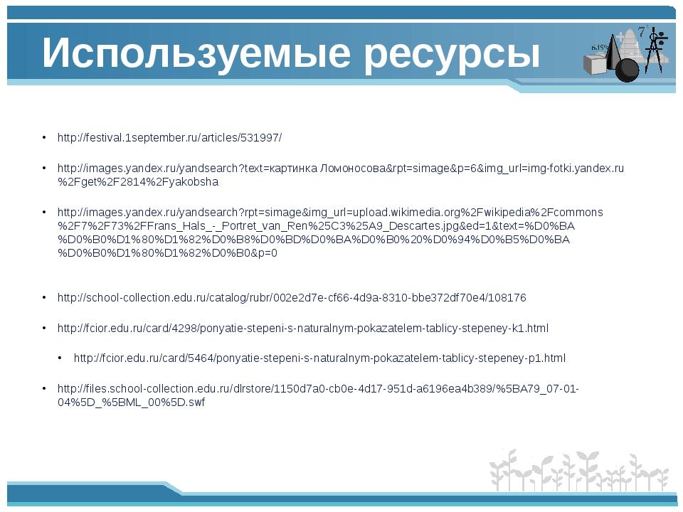 Используемые ресурсы http://images.yandex.ru/yandsearch?text=картинка Ломонос...