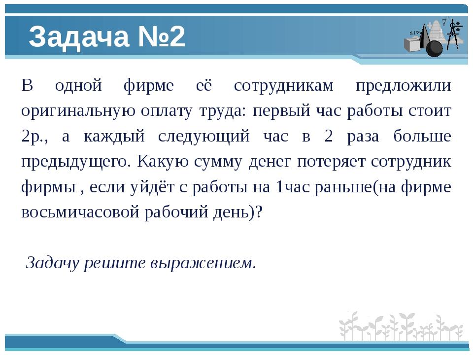 Задача №2 В одной фирме её сотрудникам предложили оригинальную оплату труда:...
