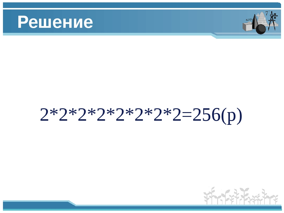 Решение 2*2*2*2*2*2*2*2=256(р)