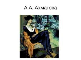 А.А. Ахматова