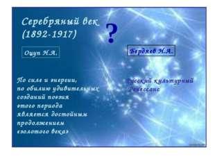 Серебряный век (1892-1917) ? Оцуп Н.А. По силе и энергии, по обилию удивител