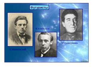 Футуристы И Северянин В.Хлебников В.Маяковский