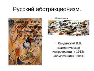 Русский абстракционизм. Кандинский В.В. «Химерическая импровизация» 1913г. «К