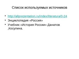 Список используемых источников http://allprezentation.ru/index/literatura/0-2